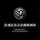 鼓魂鈦鼓表演藝術團隊