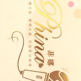 化妝師 - 謝小天-菲娜活動婚禮企劃團隊