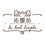 沁靈坊 So Soul Simple