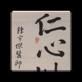 陳宇傑註冊中醫師