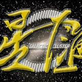 星匯製作公司 Galactic Cluster