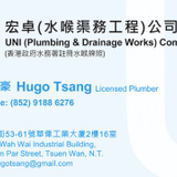 Hugo Tsang