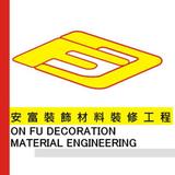 安富裝飾材料裝修工程