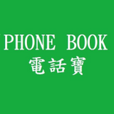 apple repair - Dave - Phone Book-Dave