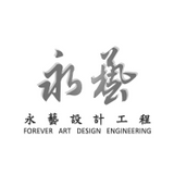 永藝設計工程 FOREVER ART DESIGN ENGINEERING