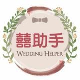 囍助手婚禮策劃Wedding Helper