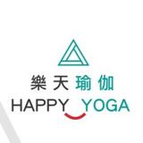 樂天瑜伽 Happy Yoga