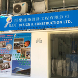 公屋室內設計 - 室內設計師-百樂建築設計工程有限公司