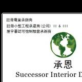 承恩室內裝飾工程公司創立...