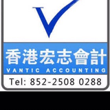 Vantic Accounting & Consultant