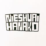 Hanako 聶老師