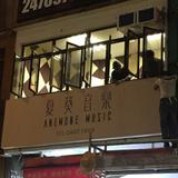 anemone music