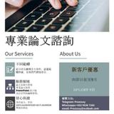 [24小時服務]香港專業論文諮詢 一站式 提供不同服務 大學