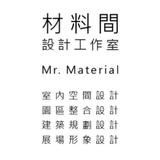 建築室內設計/材料間設計工作室