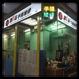 手機維修 - iphone 維修 - iphone 維修 中心 香港 - asus 維修 - lg 維修 - apple 維修中心 - 蘋果維修 - samsung 維修 - 爆mon - 黑屏 - 入水 - iphone 換電池 - 手機維修 邊間好 - htc 維修-第一站手機維修