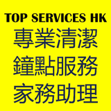 Top Services HK專業清潔