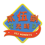 捌伍貳時光 852 Moments Party Room