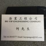 浩業工程公司