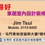 Jim Tsui