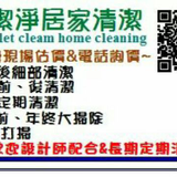 優潔淨居家清潔