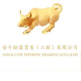 金牛鋁窗貿易(工程)有限公司