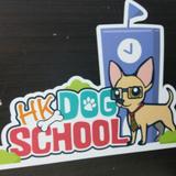 HK Dog School