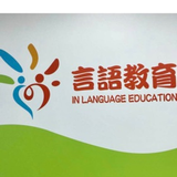 言語教育 in language education