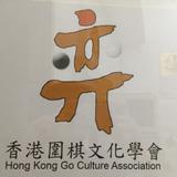香港圍棋文化學會