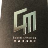 艾森室內設計公司