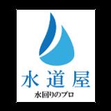 「水道屋」專業通渠 專業水電工程服務