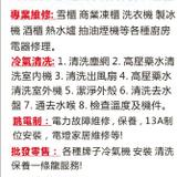 香港翔鵬冷氣電器工程(冷氣維修,清洗,安裝)
