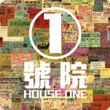 House One Party 壹號院