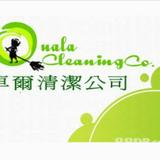 卓爾清潔公司