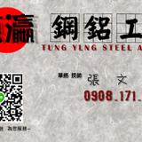 東瀛鋼鋁工程