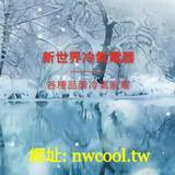 新世界冷氣