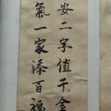 普通話教學.   putonghua  $250