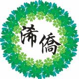 浠僑針灸中醫診所