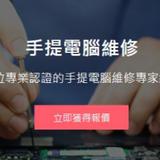 Kola科技公司-全港各區上門電腦維修服務
