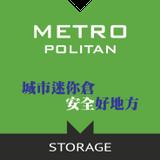 城市迷你倉 Metro Storage 的小背景