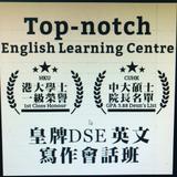 DSE 英文小組補習 小班教學 頂尖學歷