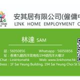 安其居有限公司 LINKHOME LIMITED