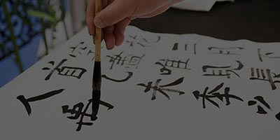 Chinese Calligraphy Lesson